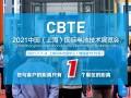 欢迎参加:2021中国(上海)国际电池技术展览会