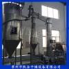 磷酸铁烘干闪蒸干燥机 磷酸铁干燥机 闪蒸干燥机