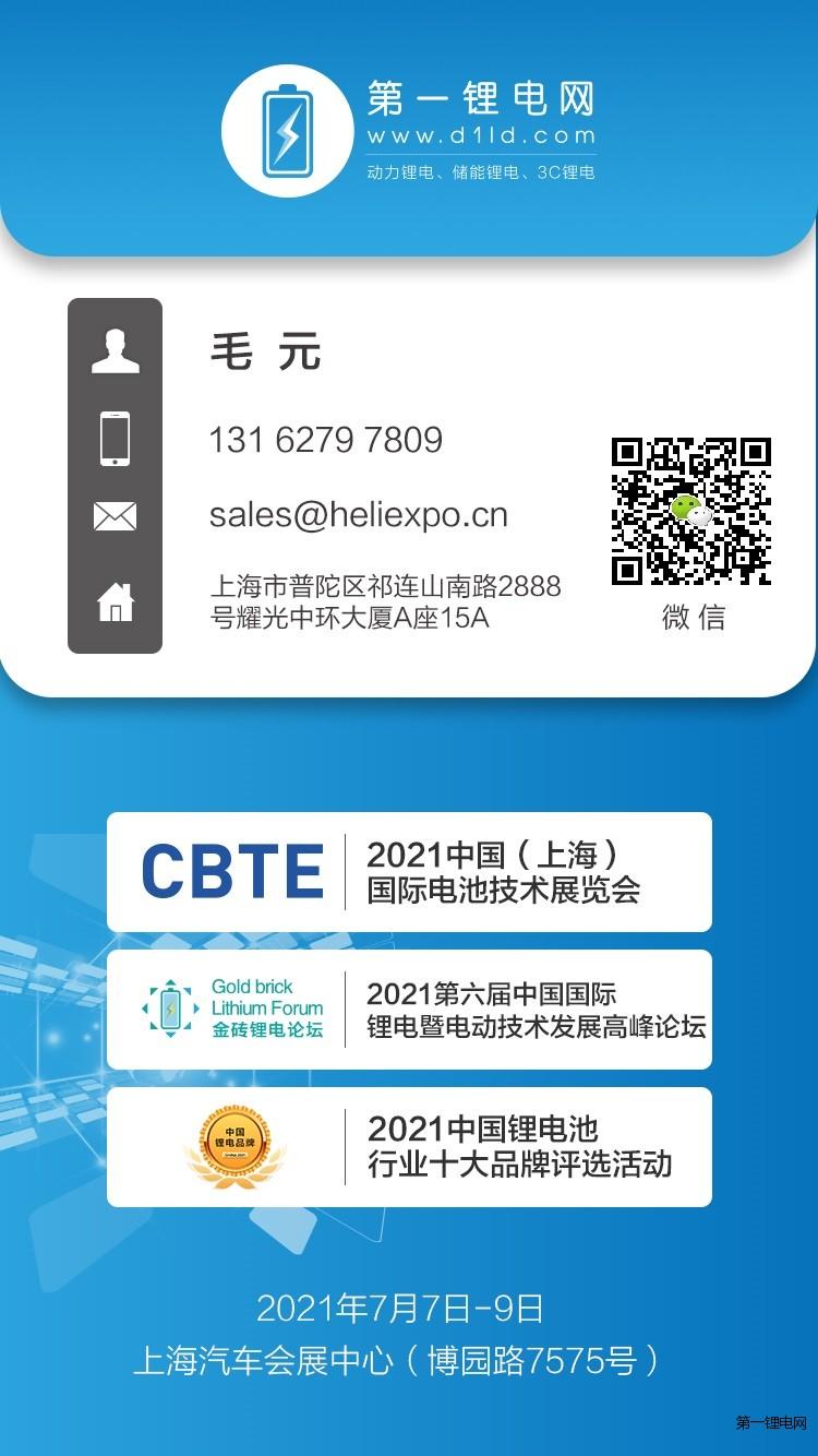微信名片-第一锂电-上海-毛元