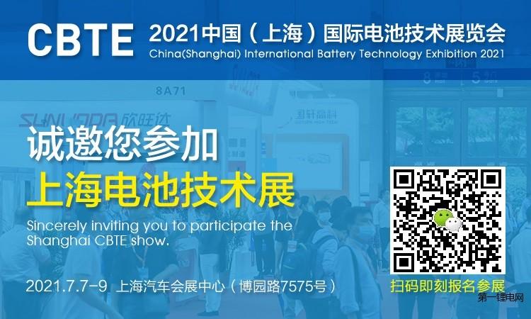 上海电池展-----