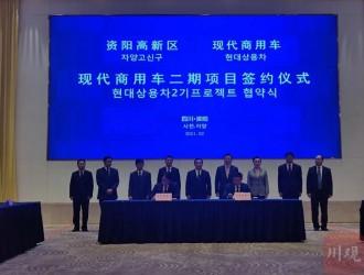 投资22.3亿元 韩国现代将在资阳造氢燃料电池汽车