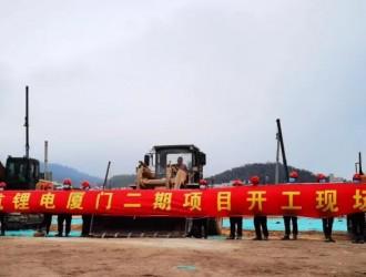 中航锂电厦门二期项目正式开工!