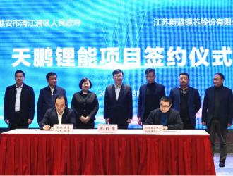 50亿元,40亿AH圆柱锂电项目签约