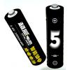 锌超力锌镍电池