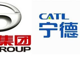 宁德时代与广汽集团合资公司注册资本增至20亿 增幅100%