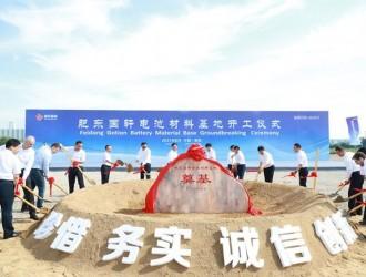 国轩高科肥东电池材料基地奠基