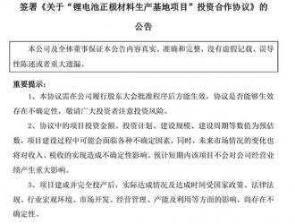 丰元股份:子公司拟投建年产5万吨电池正极材料生产基地项目