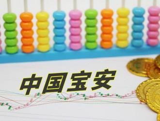 中国宝安8.58亿元投资贝瑞特赚超270亿