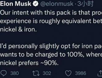 特斯拉宣布,美国用户可选中国磷酸铁锂电池!