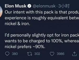 马斯克:我更喜欢磷酸铁锂电池,可充电到100%