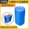 锂电池热缩管 热收