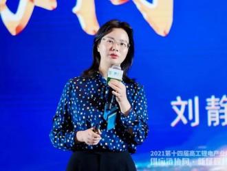 """中航锂电刘静瑜谈动力电池产业""""协同 共进"""""""