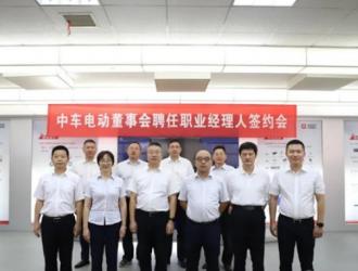 中车电动举行董事会聘任职业经理人签约仪式