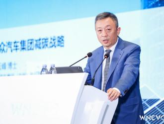 大众汽车集团刘云峰:大众汽车集团减碳战略