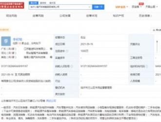 小鹏汽车于临沂成立新公司,经营范围含充电桩销售等