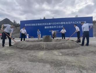 总投资50亿元锂电项目开工,年产10GWh