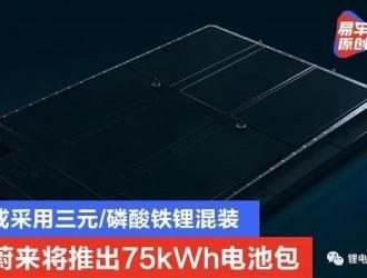 蔚来将推出75kWh电池包 或采用三元/磷酸铁锂混装