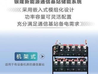 铁塔基站采用钛酸锂电池的优势解析
