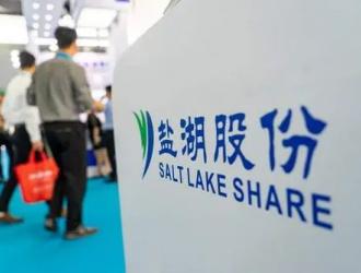 盐湖股份拟1.2亿投建盐湖资源开发中试基地